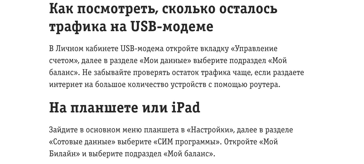 остаток трафика билайн модем планшет
