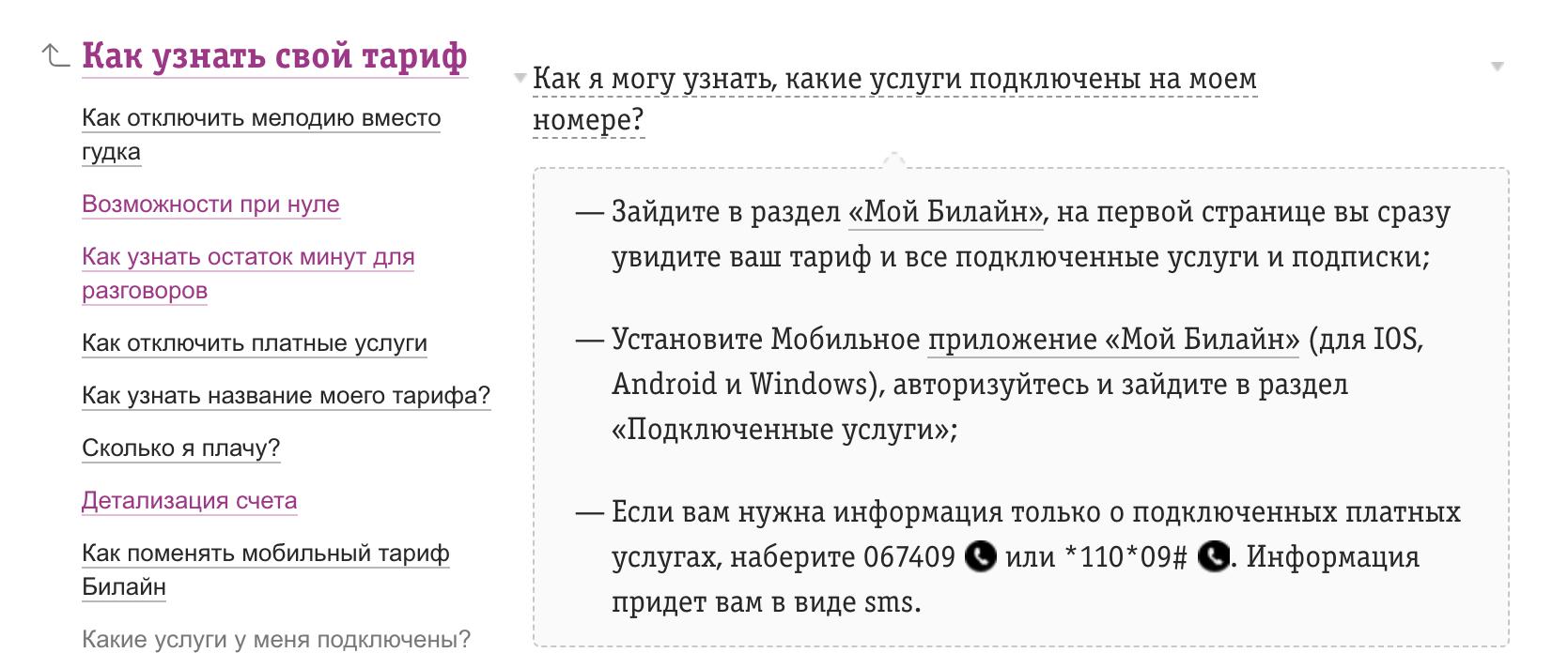 как узнать какие услуги подключены мтс россия процентная ставка в тинькофф банке потребительский кредит