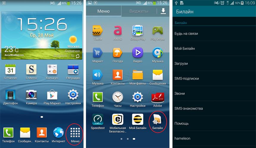 SIM меню на Android