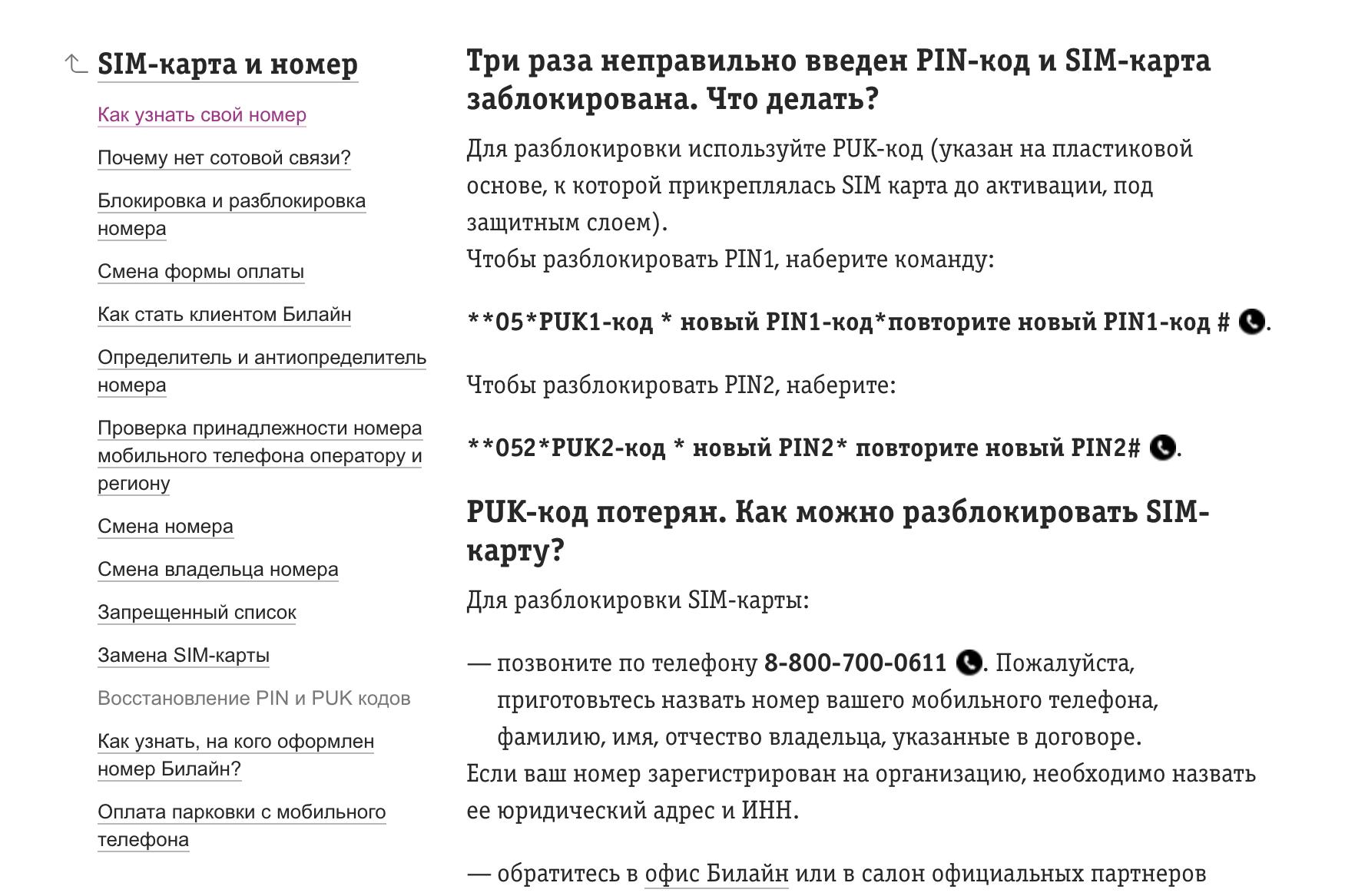 PIN (ПИН) код Билайн