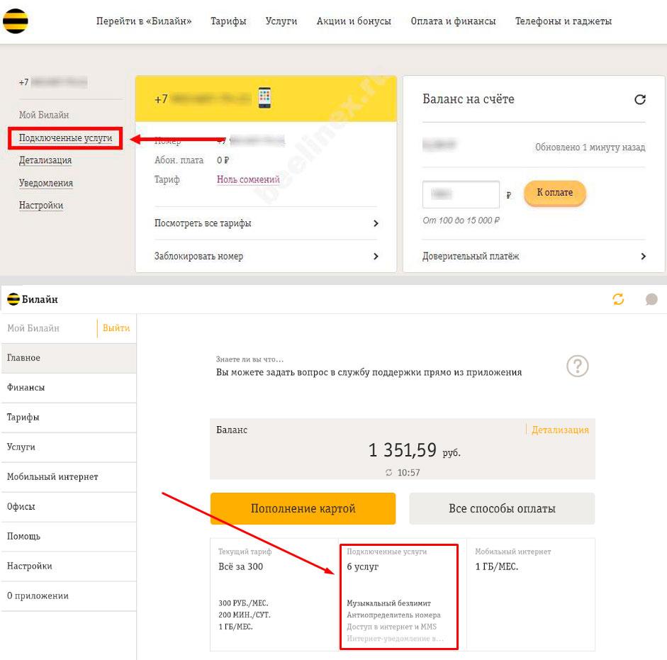 Личный кабинет, приложение Билайн платные, подключенные услуги