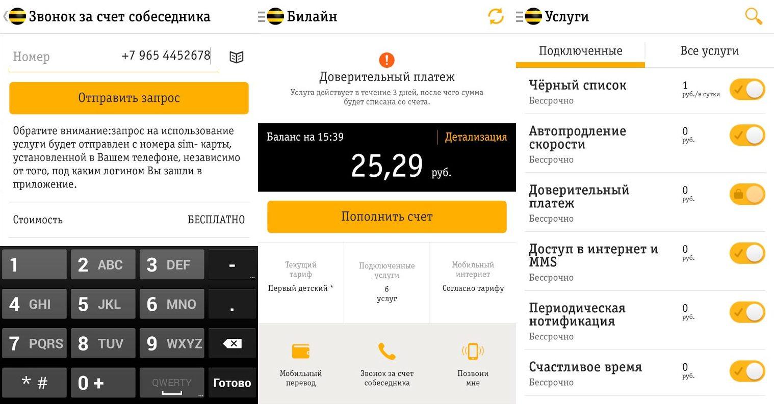 приложение Билайн текуший тариф