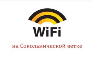 Wi-fi на Сокольнической ветке